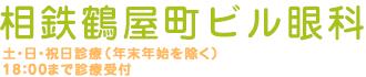 横浜 眼科 - 相鉄鶴屋町ビル眼科